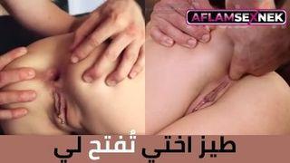 فتح طيز اختي لأول مرة | نيك اخوات محارم مترجم فيديو عربي